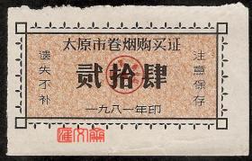 计划经济时期买烟凭票-收藏品【太原市卷烟购买证一九八一年印(烟票)】贰拾肆号,