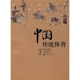 中国传统体育(普及版)