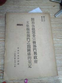 关于各级党委宣传部分与政府文化教育部门之间关系的规定    1950年版  少见版本