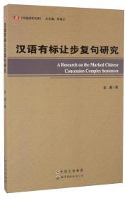 汉语有标让步复句研究