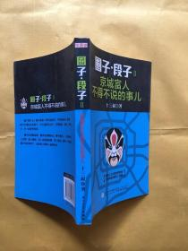 圈子 段子II:京城富人不得不说的事儿