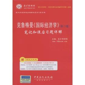 圣才教育·克鲁格曼《国际经济学》(第6、7、8版)笔记和课后习题详解