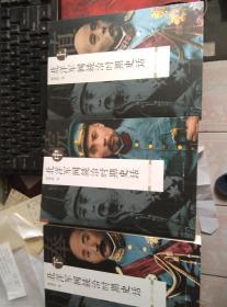 北洋军阀统治时期史话(上中下)