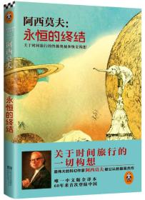 永恒的终结:关于时间旅行的终极奥秘和恢宏构想