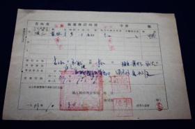 户口迁移证明书 ==延边地区50年代   【#】体现了边疆地区的人员流动情况,延边与朝鲜仅一江之隔