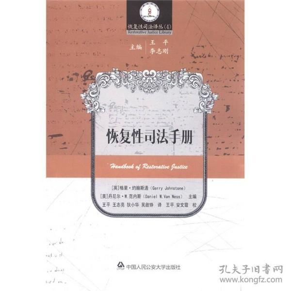 恢复性司法手册