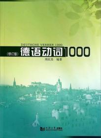 德语语法系列:德语动词1000(修订版)
