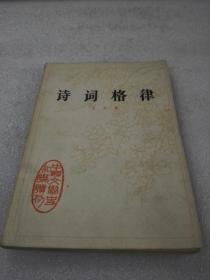 《诗词格律》中华书局 1979年2版4印 平装1册全