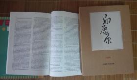 白鹿原首发纪念版全套精装 当代杂志增刊(1992年第六期)(1993年第1期)