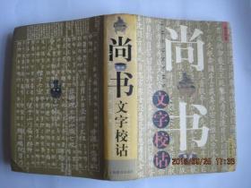 尚书文字校诂(1999年1版1印)作者签名本