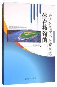体育场馆的科学化运营与管理研究