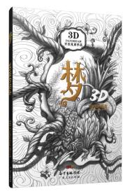 梦(酷玩3D涂色书)