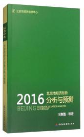 北京市经济形势分析与预测(2016)