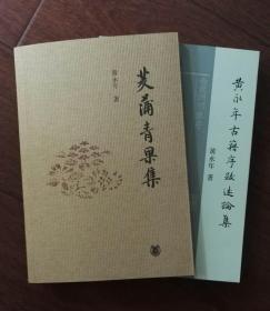 【黄永年 著】《黄永年古籍序跋述论集》《茭蒲青果集》2册合售