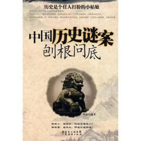 中国历史谜案刨根问底