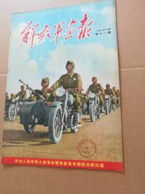 解放军画报 1952第11期