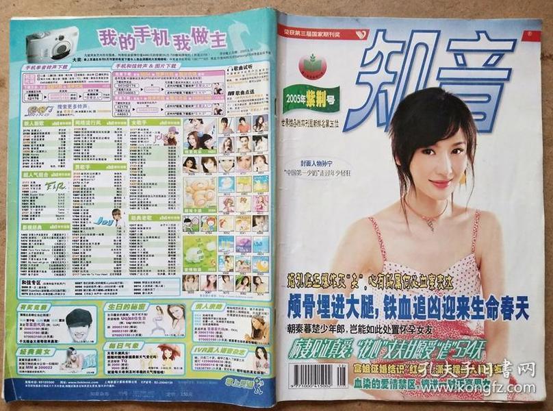 知音2005年紫金号、封面:演员-孙宁