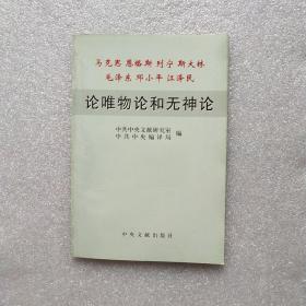 马克思 格斯 列宁 斯大林 毛泽东 邓小平 江泽民论唯物论和无神论
