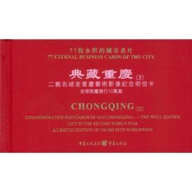 典藏重庆(3):二战名城老重庆艺术影像纪念明信卡