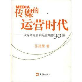 传媒的运营时代——从媒体经营到经营媒体30讲