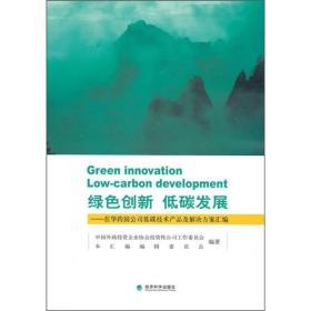 绿色创新低碳发展:在华跨国公司低碳技术产品及解决方案汇编