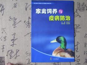 家禽饲养与疫病防治