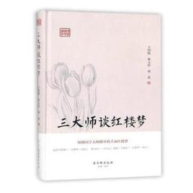 鴻儒國學講堂:三大師談紅樓夢