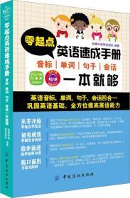 零起点英语速成手册:音标、单词、句子、会话一本就够