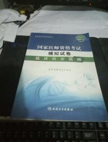 2013国家医师资格考试·模拟试卷:临床执业医师】