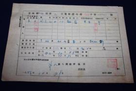 户口迁移证明书 ==延边地区50年代   【4884】体现了边疆地区的人员流动情况,延边与朝鲜仅一江之隔