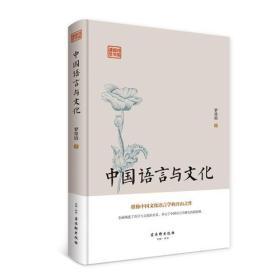 鸿儒国学讲堂-中国语言与文化