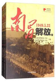 南昌解放(套装共2册)