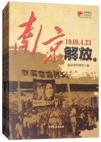 南京解放(套装共2册)
