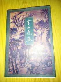 雪山飞狐全一册