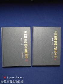 中国雕器收藏与鉴赏全书(上下卷)布面精装