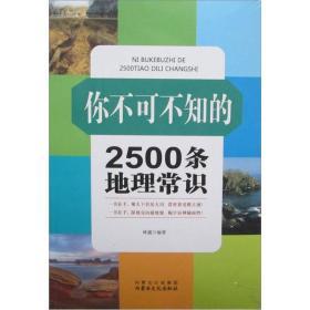 你不可不知的2500条地理常识