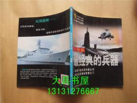 小小男子汉-最经典的兵器系列:战舰