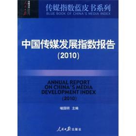 中国传媒发展指数报告(2010)
