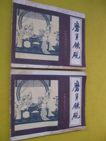 连环画小人书82年版中国成语故事之二十八 磨穿铁砚