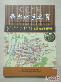 科尔沁区之窗:实用地名地图手册【2012年第一版】(详见图片、大16开铜版纸彩印版99页)