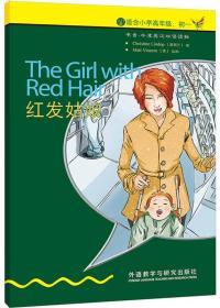 书虫·牛津英汉双语读物:红发姑娘
