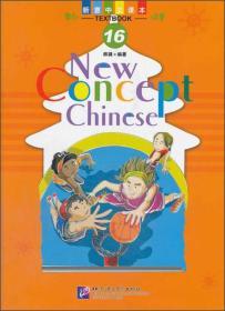新意中文·第16册