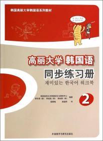 二手高丽大学韩国语(2)同步练习册 韩国语文化教育中心编著