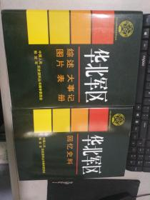 华北军区 综述.大事记.图片.表册--回忆史料【2本合售】