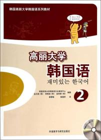 二手高丽大学韩国语(2)外语教学与研究出版社9787513537278