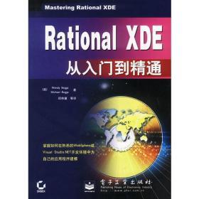 Rational XDE从入门到精通