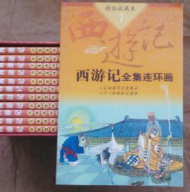 《西游记》全集连环画(十二集精绘收藏本)