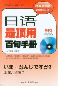 日语最顶用百句手册