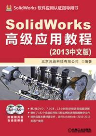 SolidWorks高级应用教程(2013中文版)【附2张光盘】未拆封