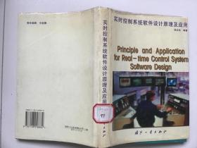 实时控制系统软件设计原理及应用
